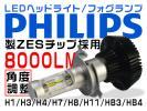 1円〜Philips ZES★超高輝度超長寿命★ LED ヘッドライト6500K新基準車検対応8000LM H1 H3 H7 H8 HB3 H4 HB4p