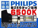 1円~新基準車検対応 ★超高輝度超長寿命★ Philipsヘッドライト LED 8000LM H1 H3 H7 H4 H8 H11 HB3 HB4p