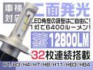 1円~二代目!ニューモデル! 新基準車検対応 12800LM LEDヘッドライトH4/H7/H3/H8/H11/H16/HB4 8p