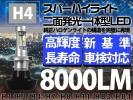1円~ ★超高輝度超長寿命★ 新基準車検対応 Philipsヘッドライト LED 8000LM H1 H3 H7 H4 H8 H11 HB3 HB4p