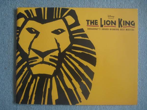 ライオンキング 海外版パンフレット