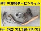 ♪SR20用HKS GT3040タービンキット♪S13S14S15180SXGT3037S