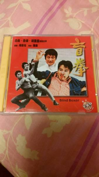 盲拳 カンフー映画VCD
