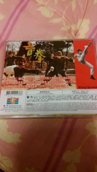 盲拳 カンフー映画VCD_画像2