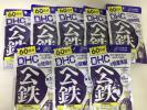 1円 DHC ヘム鉄 60日X8袋 新品
