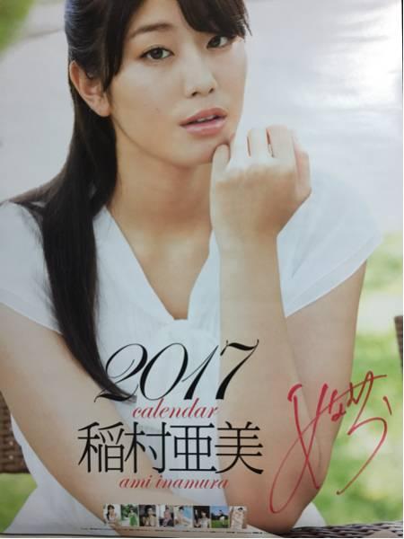 稲村亜美今年のカレンダー直筆サイン入!かわいい!