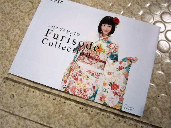 ★広瀬すず 振袖コレクション 着物やまと カタログ★2019年版 非売品