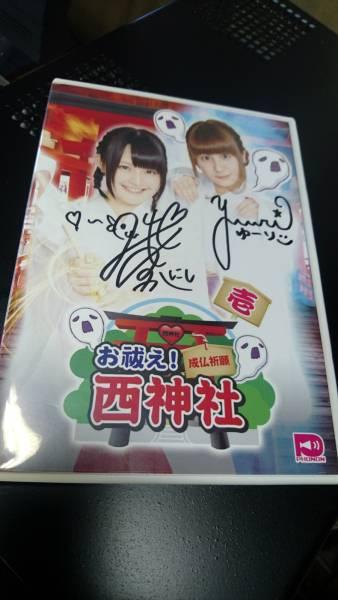 西明日香 吉田有里 直筆サイン入り西神社DVD一巻