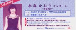★6/13 水森かおりコンサート ~歌謡紀行~ 入場ご招待券2枚★送料無料!!