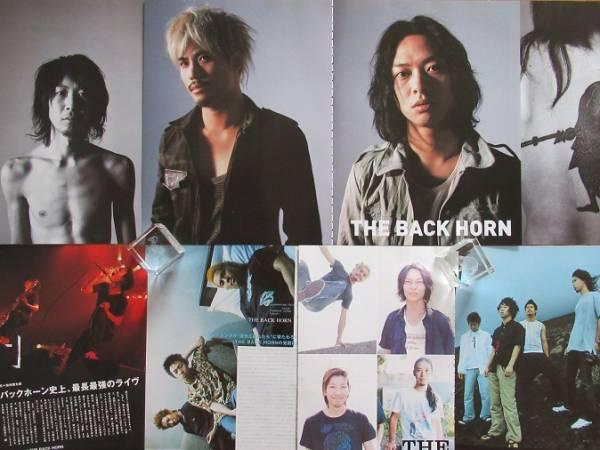 ★THE BACK HORN/バックホーン★切抜き`01~110P+映画チラシ・風とロック♪