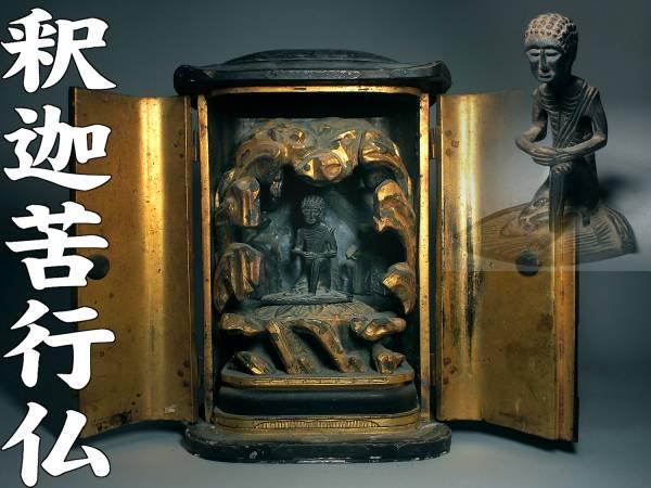 超細密彫刻「釈迦苦行仏」厨子入り 江戸期の良品