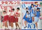 少女フレンド1967/25★リボンの騎士=手塚治虫/細川知栄子/ちばてつや/楳図かずお/あいつと私=松原智恵子