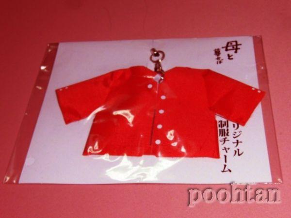 嵐 二宮和也 母と暮せば オリジナル制服チャーム 予約特典 楽天 赤 非売品