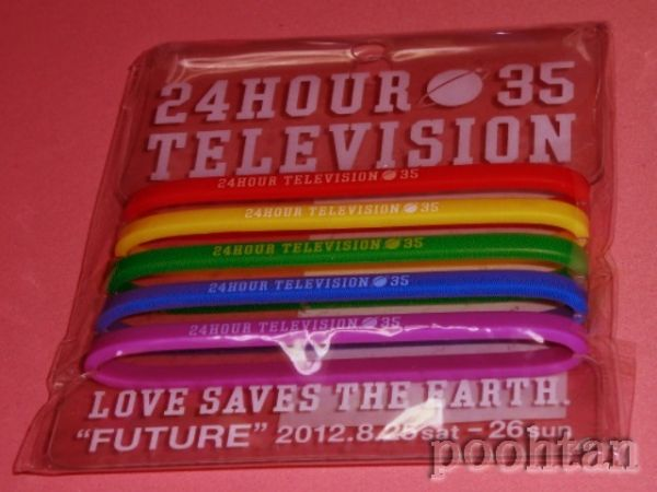 嵐 24時間テレビ 35 チャリティーバンド シリコン