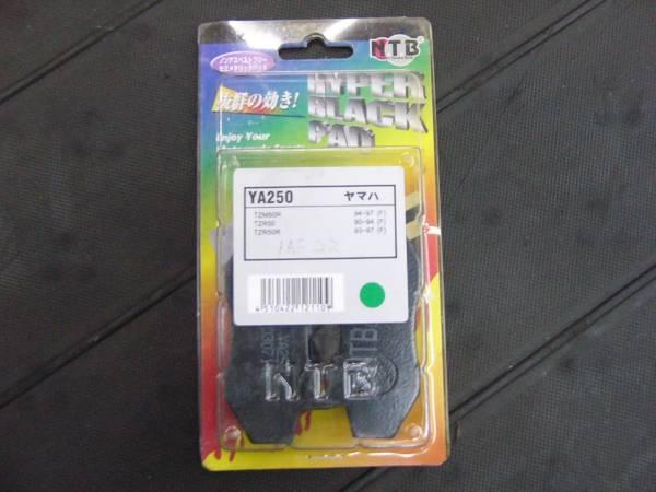 送料込)NTB ブレーキパッド YA250 ヤマハ TZM50R TZR50 TZR50R A6-011YN