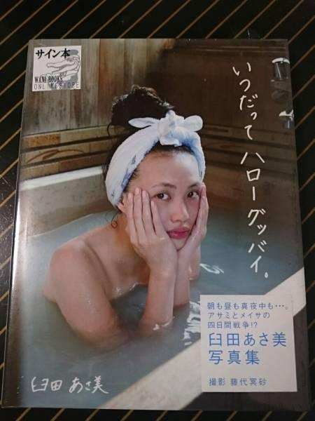★臼田あさ美写真集「いつだってハローグッバイ。」直筆サイン入り★新品未開封