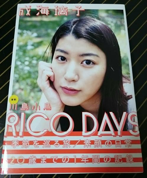 ★成海璃子写真集「RICO DAYS」 直筆サイン入り