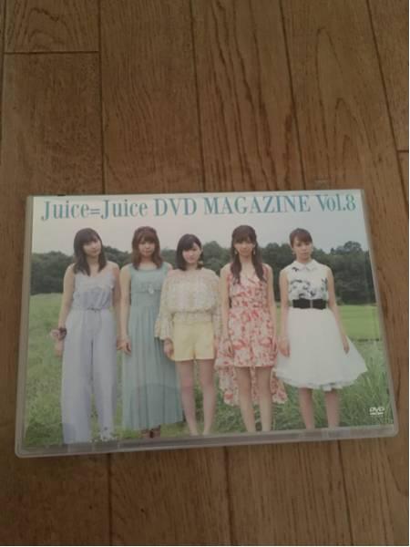 Juice=Juice DVD magazine vol.8 中古品 ライブグッズの画像