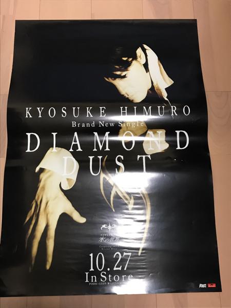 氷室京介 [DIAMOND DUST] 販促用B2ポスター 美品 ダイヤモンド・ダスト ライブグッズの画像
