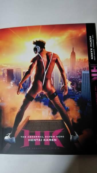 HK/変態仮面 アブノーマル・クライシス [DVD] 鈴木亮平 グッズの画像