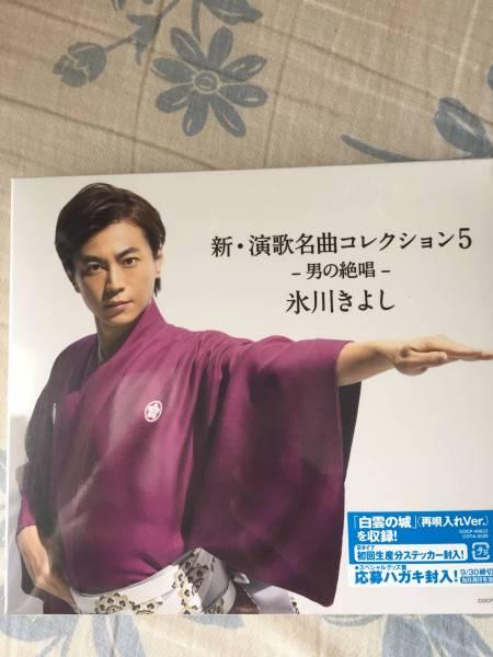 氷川きよしニューアルバム「新・演歌名曲コレクション5 ~男の絶唱~ コンサートグッズの画像
