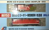 マイクロエース A6153 DD53-2 ロータリー除雪機関車 改造後2両セット(新潟 長岡 信越線 羽越線 12系ばんえつ物語牽引)