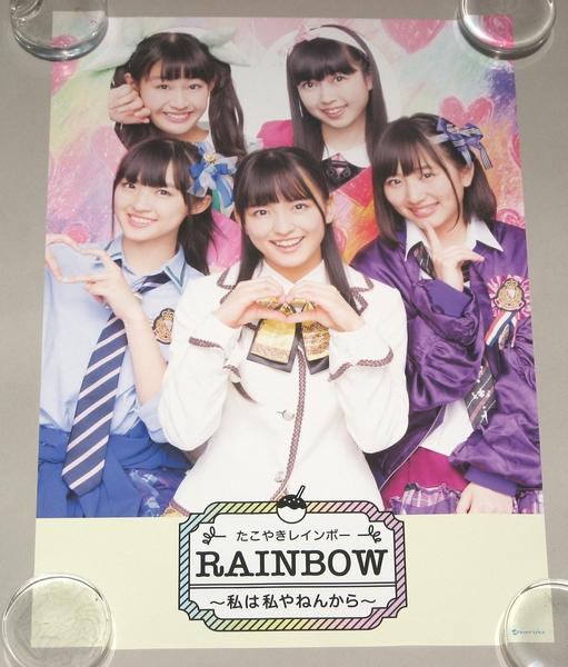 たこやきレインボー [RAINBOW~私は私やねんから~] アーティスト写真絵柄B3ポスター