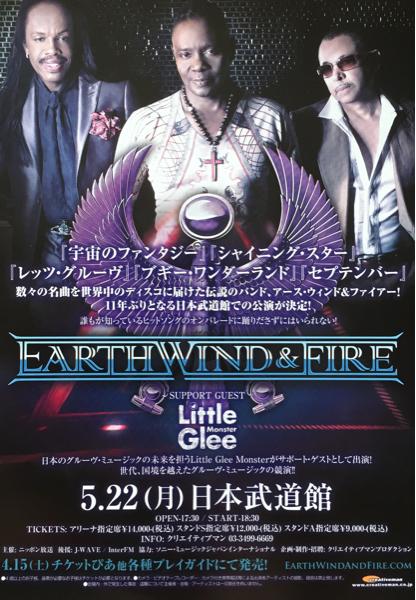 新品 EARTHWIND & FIRE 日本武道館公演 2017 チラシ 非売品 5枚組