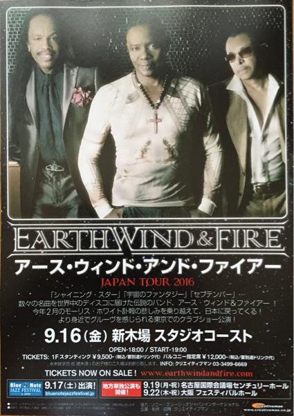 新品 EARTHWIND & FIRE 日本公演 2017 チラシ 非売品AB2種2枚組