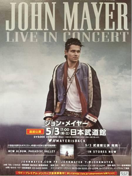 新品 ジョン・メイヤー LIVE IN CONCERT 日本武道館 2014年 チラシ 非売品 5枚組