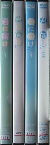 DVD R落●君に届け 2ND SEASON 全4巻 グッズの画像