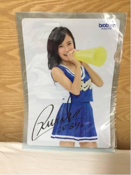 小島瑠璃子 クリアファイル チアリーダー ノベルティ ブラザー 印刷サイン グッズの画像