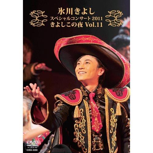 氷川きよし きよしこの夜 スペシャルコンサート2011 Vol.11 DVD ゆうメール送料込 コンサートグッズの画像