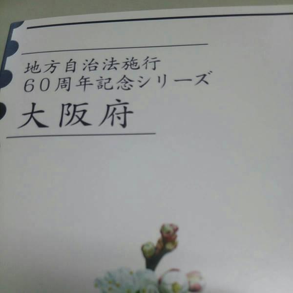 地方自治法施行60周年記念シリーズ 貨幣入り 切手帳 大阪府