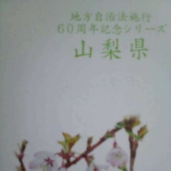地方自治法施行60周年記念シリーズ 貨幣入り 切手帳 山梨県