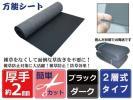 ②厚手 雑草防止 除草 防草シート(黒×ダーク)151cm×