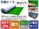 弾?超厚手 雑草防止 防草シート(緑×グレー)200cm×4m