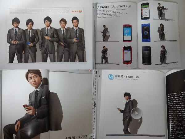★嵐 au Androidカタログパンフレット レア 大野智 櫻井翔 相葉雅紀 二宮和也 松本潤★