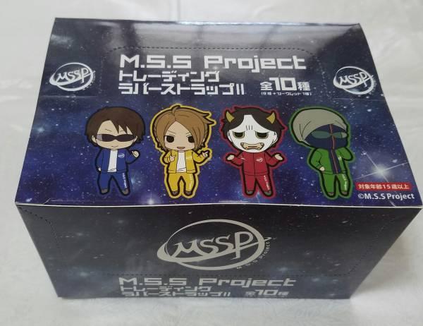 MSSP◆ラバーストラップ2・ラバスト◆M.S.S Project