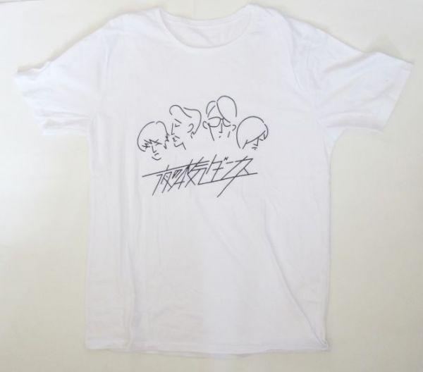 夜の本気ダンス Tシャツ ホワイト グッズ