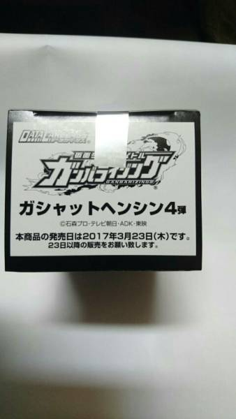 ガンバライジング GH4弾  100枚入り 未開封box