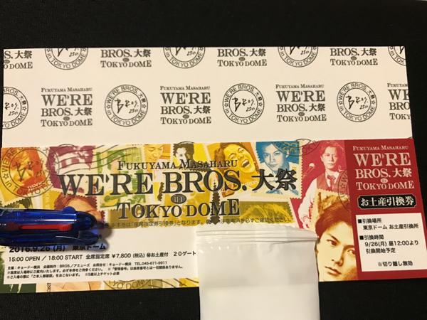 ◆福山雅治 WE'RE BROS. 大祭 in 東京ドーム 9/26 チケット 新品未使用 保存用 記念物としてどうぞ! ライブグッズの画像