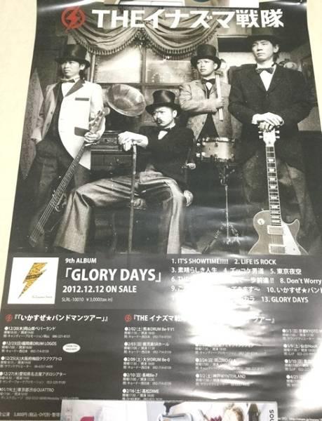 ♪ THEイナズマ戦隊「 GLORY DAYS 」ポスター