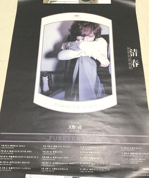 ♪ 清春「 TOUR天使の詩'07-'08 FOREVER LOVE 」ポスター