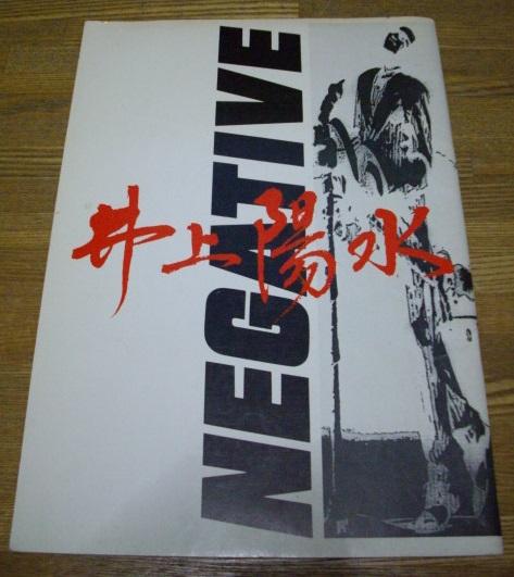 貴重!★井上陽水 NEGATIVE★1988年