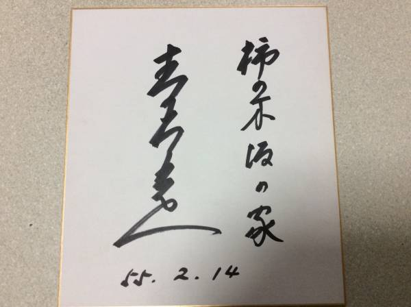 歌手「青木光一」直筆サイン色紙