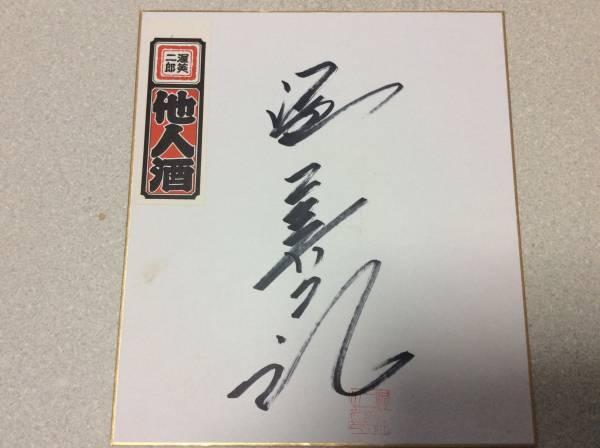 演歌歌手「渥美二郎」直筆サイン色紙