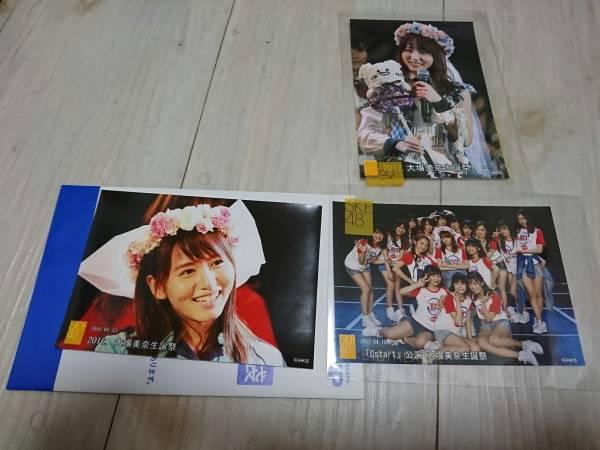 ske48 大場美奈 生誕祭 生写真 2016 2017 3枚セット ライブグッズの画像