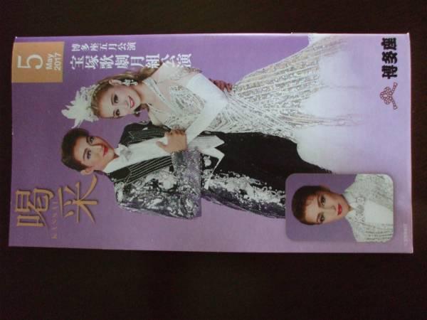 送料無料☆博多座☆宝塚月組5月公演 長崎しぐれ坂 轟悠・珠城りょう・愛希れいか
