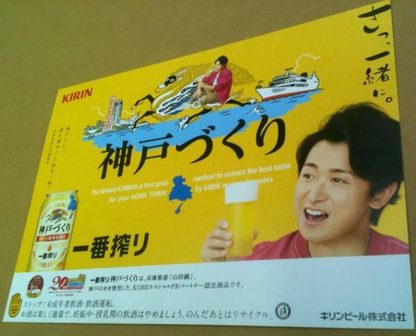 最新☆ディスプレイ POP ポスター『嵐 大野智 一番搾り 神戸づくり』新品☆未使用品(販促、非売品)